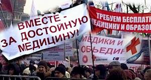 Russie manifestation médecins Moscou 30nov2014